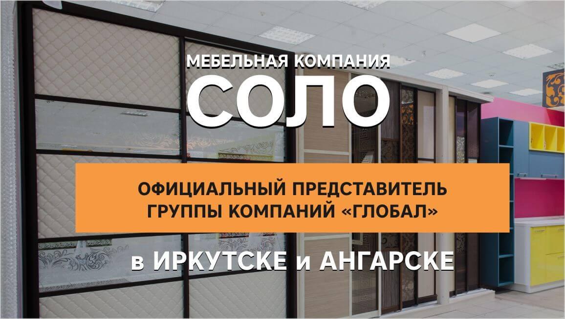 news-global-predstavitel-solo-irkutsk